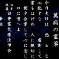 Reiki - ukryta metoda przywoływania szczęścia - wróżka Ksymena-Mistrz Reiki